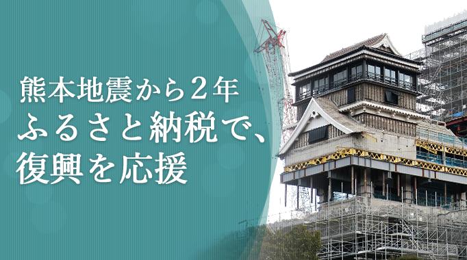 熊本の復興を、ふるさと納税で応援