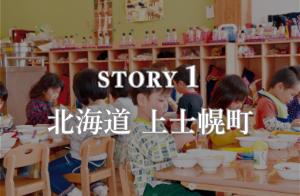 STORY1 北海道 上士幌町