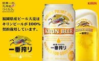 【数量限定】キリン一番搾り福岡工場産をお届け!