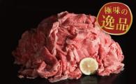 """【期間限定!大増量中!!】九州産""""黒毛和牛""""切落し1500g"""