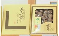 諸塚村から冬のお届けものです。