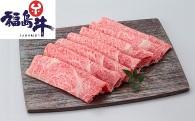 福島牛ロースすき焼き・切り落としセット