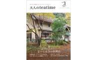 ベストライフマガジン「大人のteatime」(年6回購読)