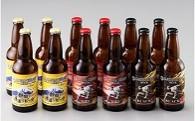 沼津の地ビールセット!サムライサーファー12本セット【3種】