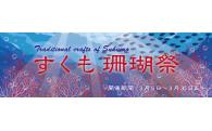 すくも珊瑚(サンゴ)祭を開催中です!