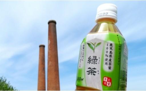 鹿児島県産茶葉100%!トライアルの緑茶500ml×48本