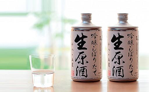 B-7 鳴門鯛 吟醸しぼりたて生原酒 2缶