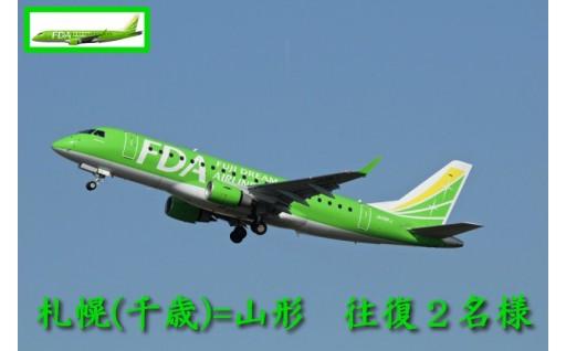 山形空港=札幌千歳空港 FDA航空券クーポンをラインナップ!