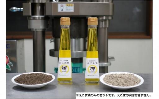 美里町産えごま油 「白種」・「黒種」飲み比べ