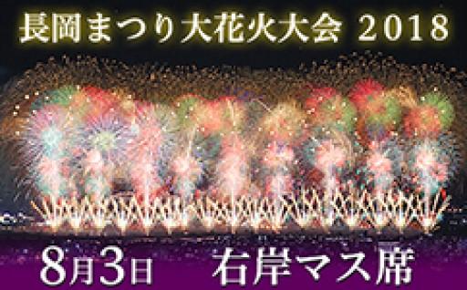 大好評につき【増席】決定!長岡まつり大花火大会チケット!