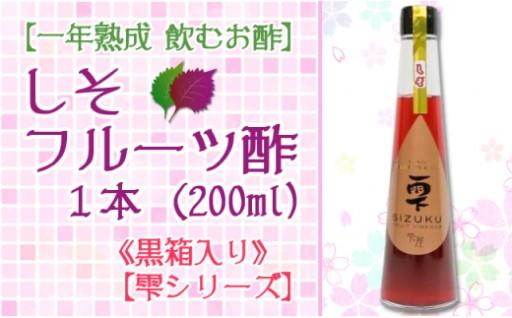 【一年熟成】しそフルーツ酢1本(200ml)黒箱入り