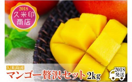 ●2018年分●久米島産完熟マンゴー2kg
