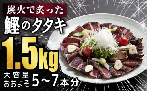 【大容量】炭火焼きカツオのタタキ【1.5kg!】