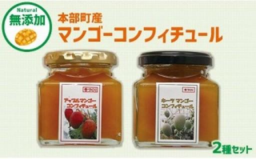 【無添加】本部町産マンゴーコンフィチュール 2種セット