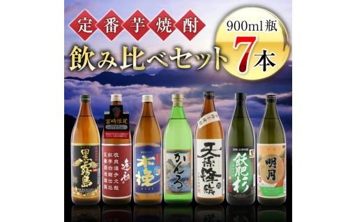 【たまらん】宮崎定番芋焼酎7本セット【うめぇ】