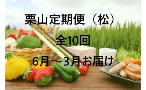 栗山の味を1年間満喫!栗山定期便(松)!