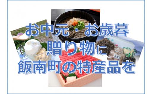 お中元・お歳暮など『贈り物』に島根県・飯南町の特産品を。