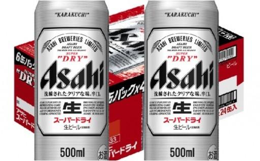 博多工場産 アサヒスーパードライ 500ml×24本