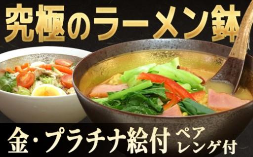 有田焼!究極のラーメン鉢 金プラチナ巻(ペア レンゲ付)