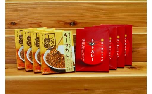 高千穗の食材カレーセット(トマトカレー・キーマカレー)