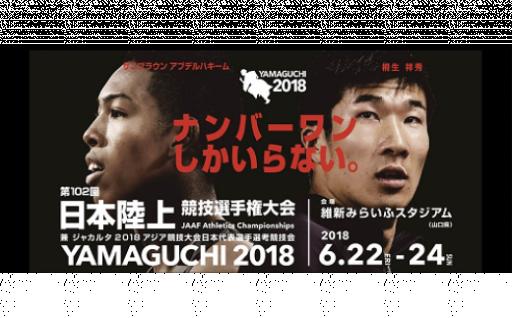 第102回日本陸上競技選手権大会のチケット【山口市民も対象】