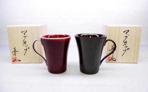 ペアマグカップ「造りの冴え 釉の妙」(油滴天目・辰砂)