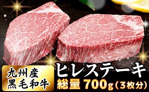 【九州産】黒毛和牛ヒレステーキたっぷ700g!