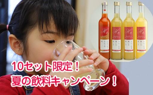 夏の飲料キャンペーン開催!10セット限定ジュースセットです!
