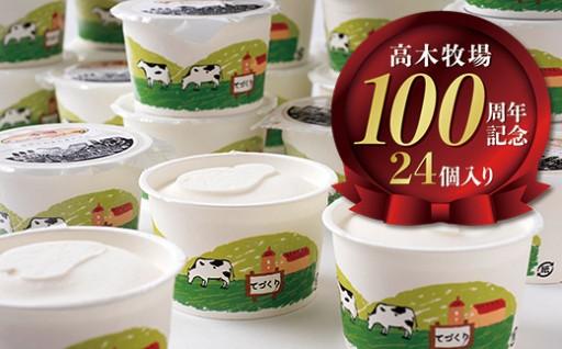 【24個入り】100周年記念新作アイス受付中♪
