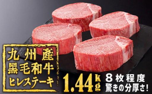 【希少部位】九州産黒毛和牛ヒレステーキ1.44kg(約8枚)