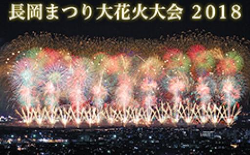 【6/10受付〆切】長岡花火観覧席チケット!