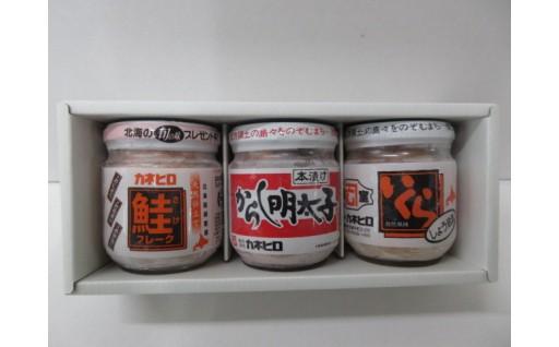 ビン詰3本セット(酒フレーク・からし明太子・いくら醤油漬け)