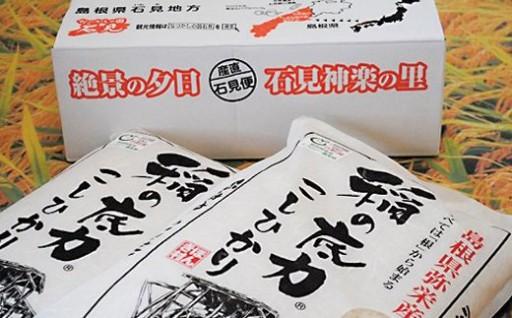 【甘みや粘りが自慢】浜田産「稲の底力こしひかり」をお届け!