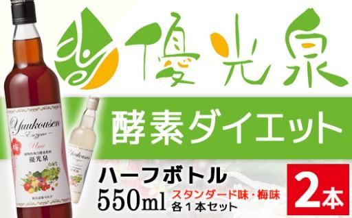 有名な酵素ダイエット『優光泉』がふるさと納税に!!ハーフボトル2本(スタンダード味・梅味)