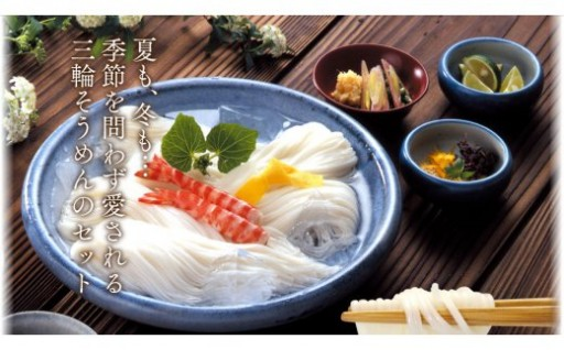 【夏の鉄板ギフト】 極細でコシがある、 奈良の三輪そうめん。
