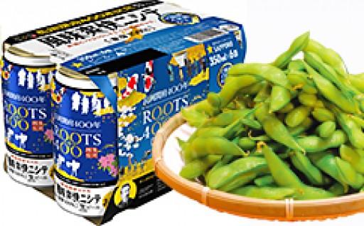 【数量限定】季節の枝豆と限定ビールの贅沢なおつまみセット♪