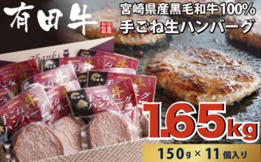 【増量中】有田エモー牛極上仕上ハンバーグ1.65kg