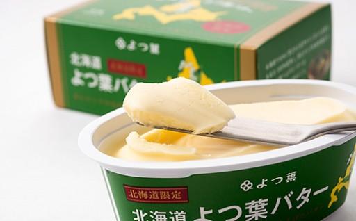 よつ葉チーズ・バターセット、8月分ご予約受付開始♪