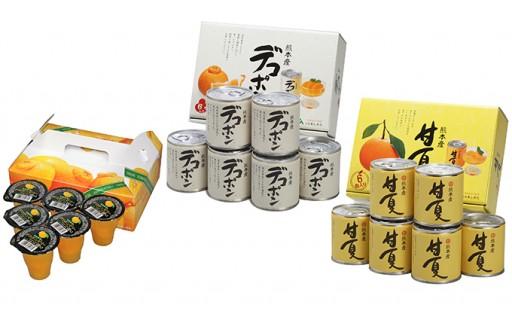 くまもとのデコポンゼリー・デコポン・甘夏缶詰セット