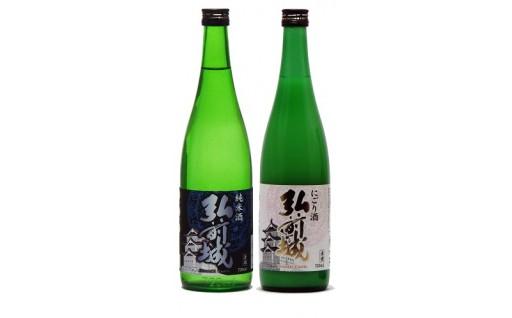 弘前城石垣修理に合わせ復活したにごり酒&純米酒 2本セット