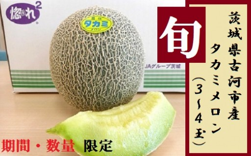 受付終了間近Σ(・ω・ノ)ノ!7月1日まで◆旬の爽やかメロン