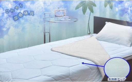 寝苦しい夜もひんやり涼しく快適!良質な睡眠をサポートします。