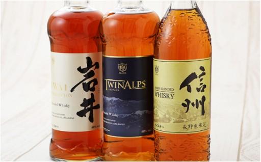 【人気3銘柄を飲み比べ】本坊酒造ウイスキーギフトセット
