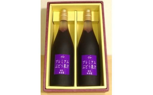 1万2千円コースのぶどうジュースを1万円コースで限定受付!
