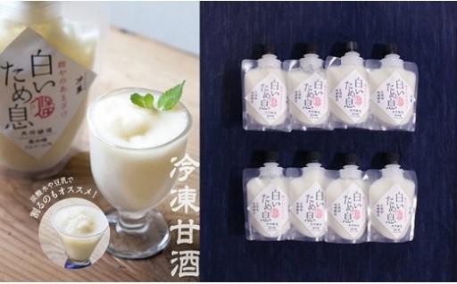 【冷凍甘酒8本入り】夏にぴったり☆新食感のフローズンタイプ!