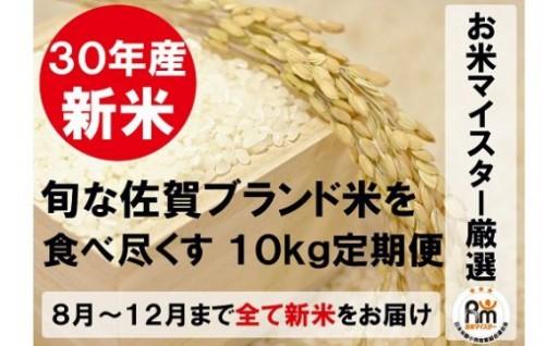 旬な佐賀ブランド米を食べ尽くす定期便、締め切り間近!