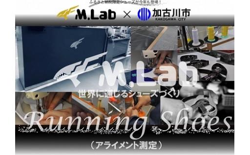 M.Lab製 限定ランニングシューズ(アライメント測定)