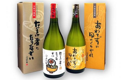 鬼太郎焼酎2種セット(麦・芋)