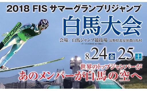 【8/24-25開催】スキージャンプの国際大会in白馬村