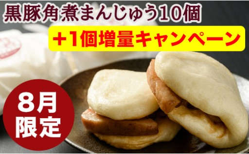 8月限定!【1個増量中】黒豚角煮まんじゅう10個+1個付